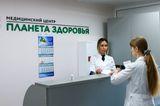 Клиника Планета здоровья, фото №2